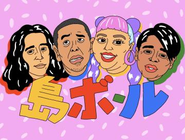 大悟、又吉、吉村、直美がメンバーのバンド「島ボール」の謎に迫る!? トークライブ開催
