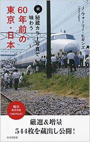 元祖「カラー撮り鉄」ヒギンズ氏が愛した昭和30年代の日本