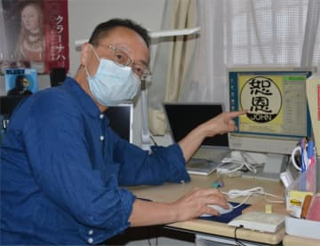 """FEATURE: Japan """"hanko"""" specialist gives coronavirus his stamp of disapproval"""