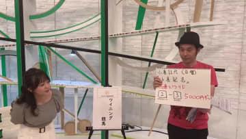 【関屋記念・小倉記念】キャプテン渡辺&森香澄の日曜重賞予想!