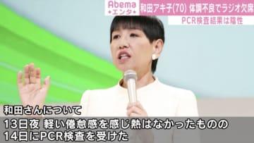 和田アキ子、体調不良でラジオ番組欠席 PCR検査結果は陰性