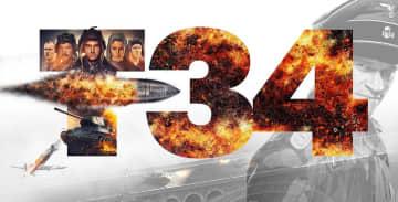 東京・MOVIX昭島にて4回目の爆音映画祭!「T-34」「ミッドサマー」「カセットテープ・ダイアリーズ」ほか