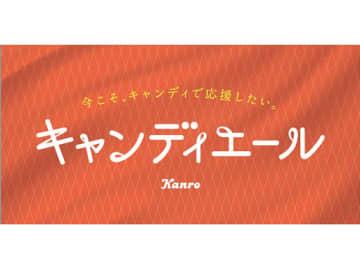 カンロがキャンディで人と社会と社員を応援する「キャンディエール」を実施