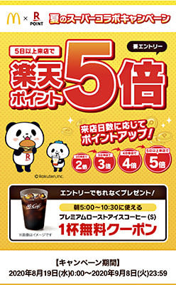 マクドナルド×楽天 夏のコラボキャンペーン 朝時間帯にアイスコーヒー1杯無料