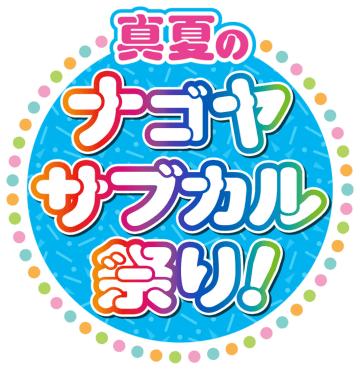 SKE48 鎌田菜月、野島樺乃、古畑奈和、TEAM SHACHI、OS☆U、テレビ愛知『真夏のナゴヤ サブカル祭り!』登場!