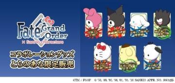 「Fate/Grand Order × Sanrio characters」とらのあな限定コラボグッズ第3弾が8月下旬より販売開始!