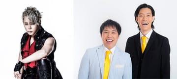 """西川貴教&霜降り明星が""""音感""""バラエティーで初タッグ!「音ゲー」をアトラクション化"""