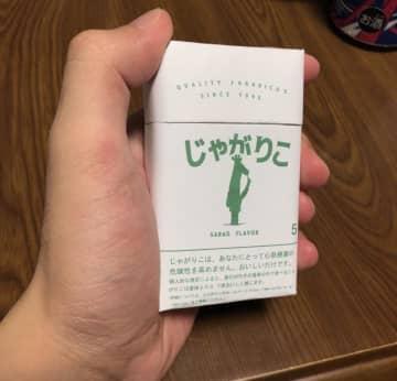 タバコの箱を開けるとお菓子がぎっしり 子供の夢を実現した「じゃがりこシガレット」が話題