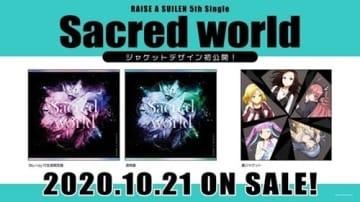 『バンドリ!』RAISE A SUILENの5thシングル「Sacred world」ジャケットデザイン公開