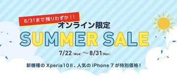 Y!mobileオンラインストアのサマーセールは8月31日まで iPhone 7などが特価