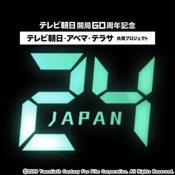 片瀬那奈、でんでんら「24 JAPAN」に出演。怪しげなキャラクターが続々!