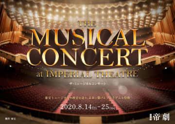 生田絵梨花(乃木坂46)、出演<THE MUSICAL CONCERT at IMPERIAL THEATRE>放送決定!