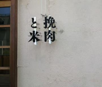 挽きたて、炊立てが楽しめるハンバーグ店「挽肉と米」@吉祥寺