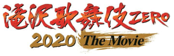 Snow Man、映画『滝沢歌舞伎』3劇場&全国で公開! 新曲&「鼠小僧」ロケ撮影も