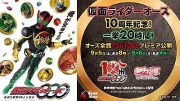 『仮面ライダーオーズ』開始10周年の日に全話配信 - 渡部秀、三浦涼介、高田里穂がコメント