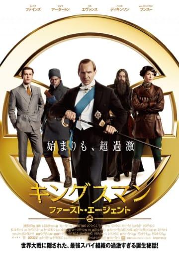 『キングスマン』新作、日本公開が早まる!