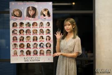 元乃木坂46 川後陽菜、<MODECON IDOL AUDITION>合格メンバー発表にゲスト出演!「参加者の熱量をすごく感じました」