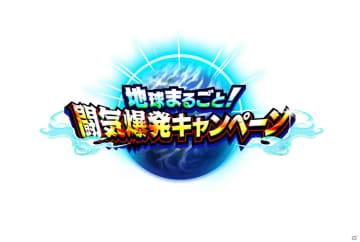 「ドラゴンボールZ ドッカンバトル」魔人ブウ編がテーマの「地球まるごと!闘気爆発キャンペーン」が実施!