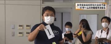 秋季関東高校野球大会県予選 組合せ抽選会 57チームの対戦相手決まる
