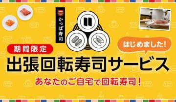 かっぱ寿司「出張回転寿司サービス」を開始