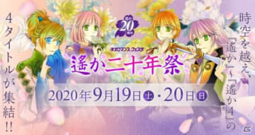 「ネオロマンス❤フェスタ 遙か二十年祭」LINE LIVE-VIEWINGでの配信と石田彰さんの出演が決定!続報PVが公開