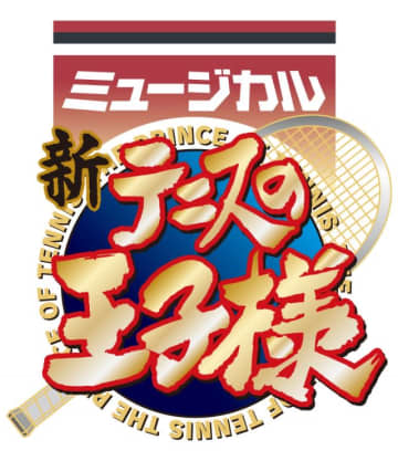 「新テニスの王子様」初舞台化!新テニミュ&テニミュ4thが始動