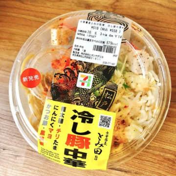 今までで一番あっさりかも!セブン「とみ田」の新作、スープまで飲み干す旨さでした