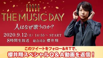 「THE MUSIC DAY」番組Twitterフォロー&RTで櫻井翔スペシャルQ&A動画を返信