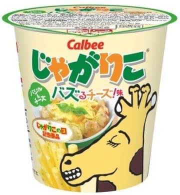 「じゃがりこ」発売25周年 新フレーバーはバジル×チーズ