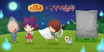 「LINE バブル2」にて「ゲゲゲの鬼太郎」コラボが開始!鬼太郎やねこ娘が貰えるイベントが多数開催