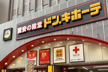 台湾にドン・キホーテ1号店がオープン 売れ筋商品は意外にも…