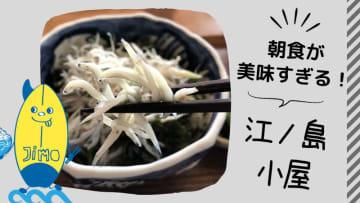 江ノ島小屋の朝食が美味い!釜揚げしらす丼と金目鯛の煮汁卵かけご飯食べてきた!