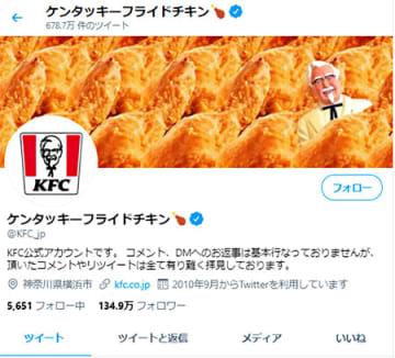 9月9日はKFC創業者カーネルの誕生日、公式Twitterの抽選で3000円分のカードがもらえる