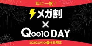 Qoo10で年に1度の衝撃セール 22%OFFクーポン発行、ゼロ円チャンスも!