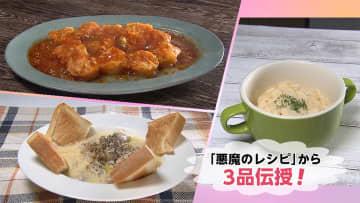 料理レシピ本大賞 リュウジさん 簡単・時短・美味「悪魔のレシピ」 画像