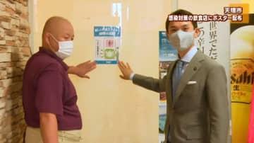 天理市 感染対策の飲食店にポスター配布