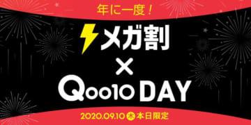 全額ポイント還元や「0円商品」も。Qoo10で明日9/10 1日限定のセール