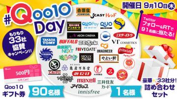 9月10日限り「Qoo10Day」キャンペーン QUOカード、タカラトミー、吉野家ら33社参加