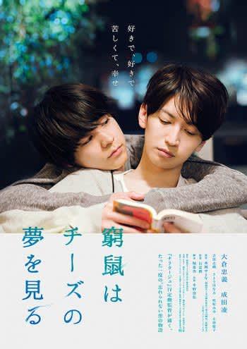 『窮鼠はチーズの夢を見る』レビュー:大倉忠義&成田凌が体現する自然体の愛