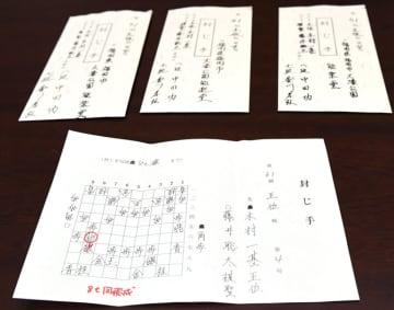 王位戦封じ手オークション 総額2250万円 九州豪雨被災地に寄付