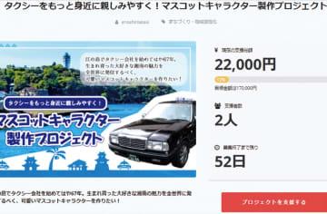 「キャラクター製作に支援を」 江ノ島タクシー資金募る