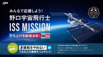 野口宇宙飛行士の「ISS MISSION」を応援するサイトがオープン、Twitterキャンペーンも