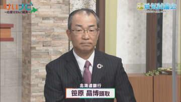 北海道内外の論客が集結!景気討論会 けいナビ 画像
