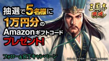 「三國志 覇道」1万円分のギフトコードが当たる「フォロー&RTキャンペーン第2弾」が開催!