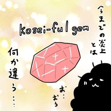 """カレー沢薫の時流漂流 第111回 パワーワード「生理は個性」を産んだ""""kosei-ful""""プロ..."""