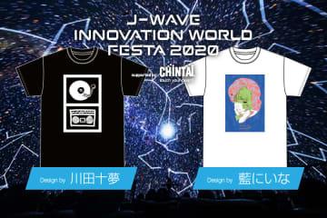 """YOASOBIのMV手がけた藍にいな、「イノフェス」Tシャツをデザイン! 負のエネルギーを""""輝き""""に"""