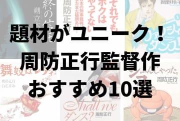 『カツベン!』の周防正行監督映画を、元業界人が10選おすすめ!