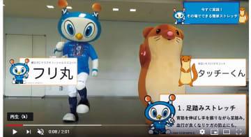 「タッチー×フリ丸」動画公開 おうちスポーツに挑戦