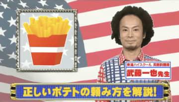 『ネプリーグ』で放送の<豆知識>「フライドポテトをください」の正しい英語の表現は?