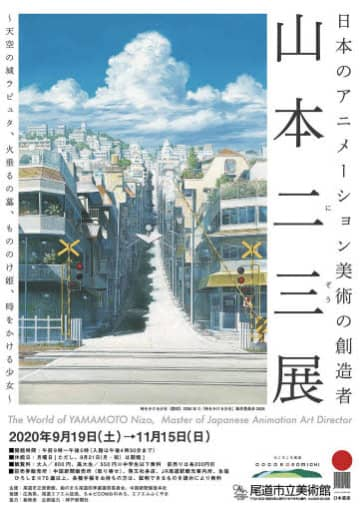 アニメ美術監督が描く尾道 市立美術館、山本二三さんに依頼